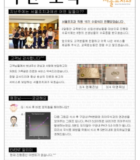 서울조치과_03월-2주-주간소식_20150305.jpg