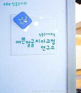 180921_예쁜얼굴치아교정연구소-01.jpg